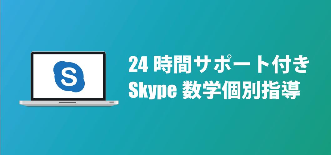 24時間サポート付き Skype 数学個別指導