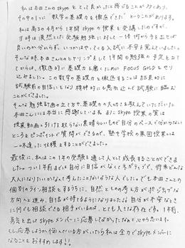 「数学だけでなく、人として成長を感じ、ネガティブだった自分に自信が持てるまでになりました。」愛知県 H・H様