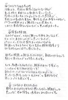 「数学はセンスではなく先生の伝え方で激変すると、個別指導を受けて痛感しました」 福岡県 H・T様