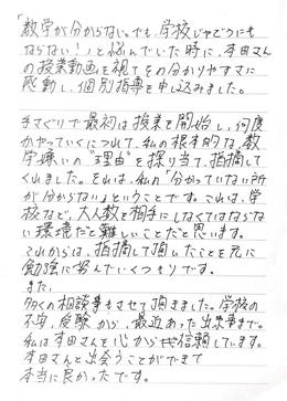 「数学の問題の解決はもちろん、私の根本的な課題を解明できたのはプロの個別指導だったから。」 栃木県 K・K様